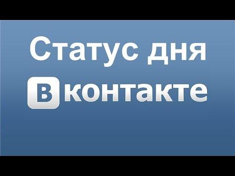Статус дня для  профиля В Контакте