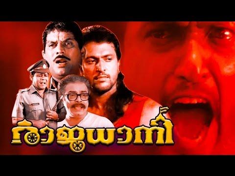 Malayalam full movie Rajadhani   full length malayalam movies   action comedy movie