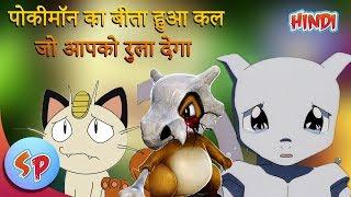 Pokemon Sad Backstories That Make You Cry   Explain in Hindi
