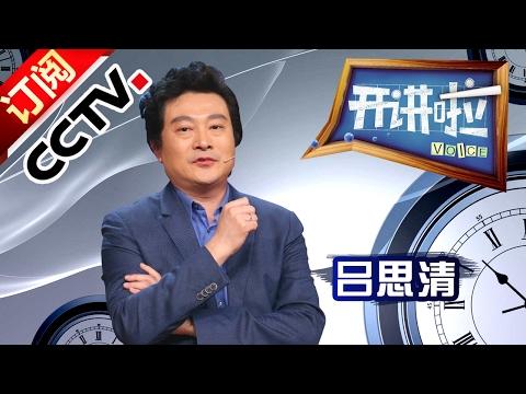 《开讲啦》 20170202 传承·创新:吕思清 | CCTV