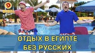 Как украинцы отдыхают без русских | Дизель Шоу