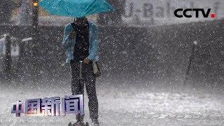 [中国新闻] 法国东南部遭遇强降雨及冰雹灾害 | CCTV中文国际