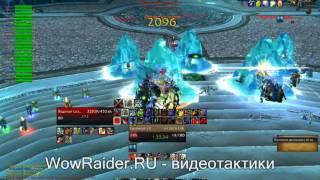 Тактика на Синдрагосу, WowRaider.Ru