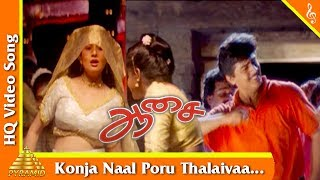 Konja Naal Poru Video Song |Aasai Tamil Movie Songs |Ajith Kumar| Suvalakshmi|Pyramid Music