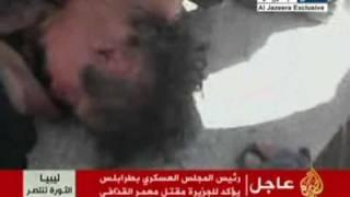جثة القذافي بالفيديو  جنازة القذافي مقتل القذافي  صوت و صورة    بهڤیدیۆ تهرمی قهزافی ببنه