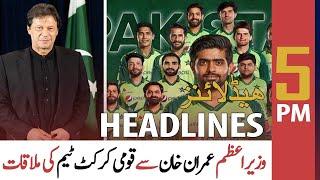 ARYNews Headlines | 5 PM | 22nd September 2021
