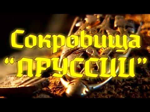 """Сокровища """"Пруссии"""" @Телеканал Культура"""
