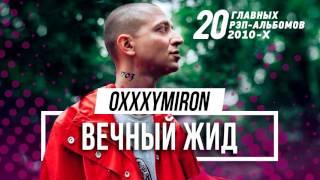 �������� ���� OXXXYMIRON - Пролив Дрейка. СМЫСЛ ПЕСНИ ������