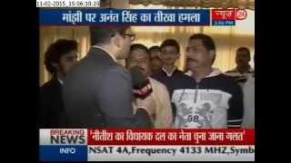 Exclusive : JD(U) MLA Anant Singh on News24