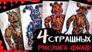 - СТРАШНЫЕ РИСУНКИ Аниматроники ФНАФ как нарисовать 5 ночей с фредди