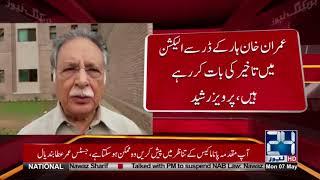 عوام کا ووٹ کا حق چھیننے نہیں دیں گے، رہنما لیگ پرویز رشید