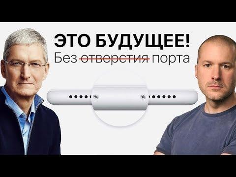 ШОК! Неужели Apple сделает это? Что случилось с AirPower?