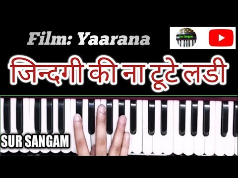 Zindagi Ki Na Toote Ladi |  Play Harmonium | Kranti | Hindi Songs Piano | Sur Sangam