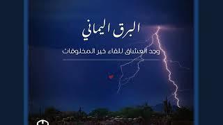 Al Barqul Yamani