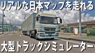 【Project Japan】リアル過ぎる日本マップを三菱ふそうの大型トラックで走ってみた【アフロマスク】 screenshot 1