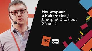 Мониторинг и Kubernetes (Дмитрий Столяров, Флант, RootConf 2018)