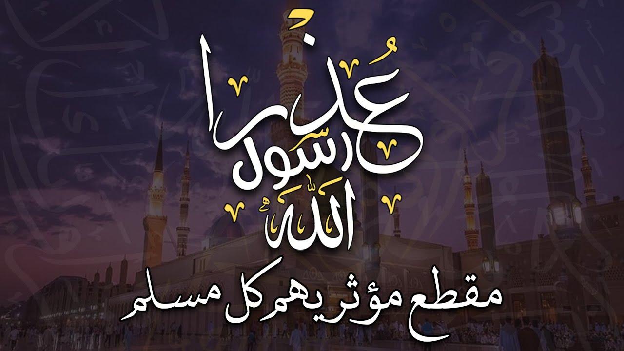 عذرًا رسول الله، مقطع مؤثر يهم كل مسلم