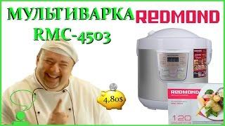 МУЛЬТИВАРКА REDMOND RMC-4503. РАСПАКОВКА И ОБЗОР
