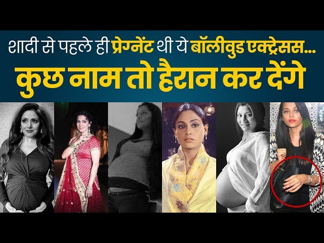 शादी से पहले ही मां बनने वाली थी यें Bollywood actresses