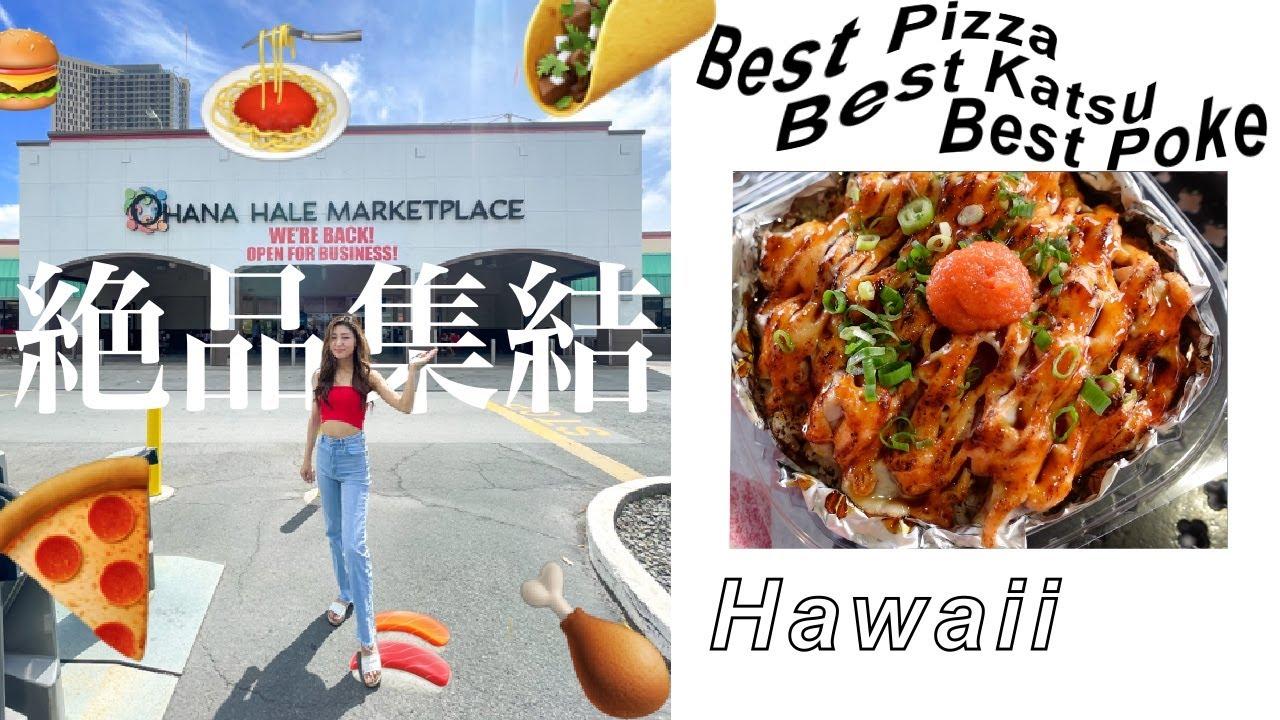 【ハワイ最新】ロコ行きつけ激うまポケ丼/B級グルメが大集結!オハナハレマーケットプレイスへ🍕 | 穴場スポット | FOOD VLOG