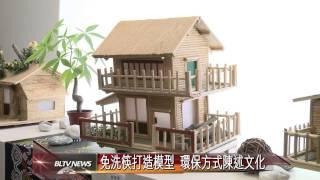 20140909 原住民傳統屋模型 做工細膩精巧 thumbnail