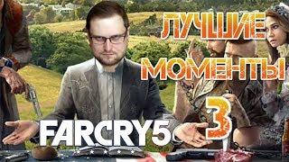 Лучшие моменты с Kuplinov Play в игре Far Cry 5. Часть 3