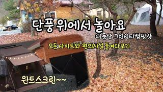 가을단풍이 깔린 대둔산 그린시티캠핑장 사이트와 편의시설…