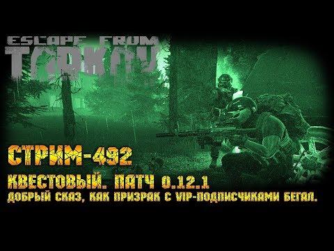 Escape From Tarkov [Стрим #492] - Добрый сказ, как призрак с VIP-подписчиками бегал !