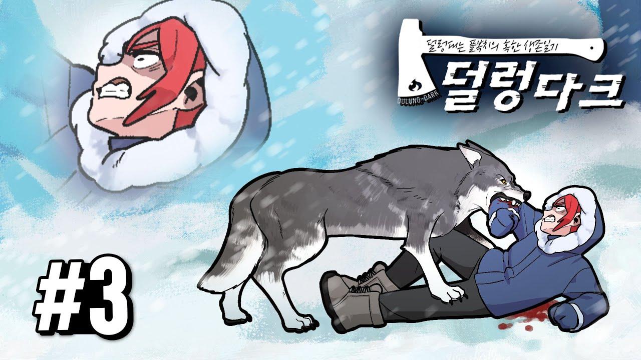 극한의 추위에서 살아남기 - '발견' (덜렁다크 #3)