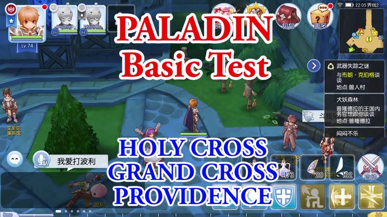 Ragnarok Mobile [ china ] : Basic Test - PALADIN [ Holy Cross + Grand Cross  ] & Providence