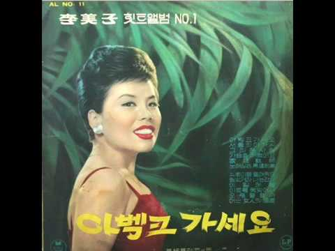 Lee Mi Ja~1963-73-Audio mix.