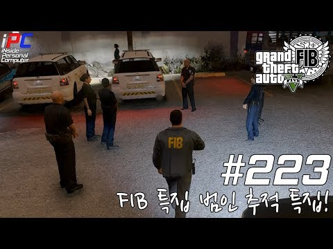 FBI (FIB) 범인 추적 특집! - GTA V LSPDFR: 경찰모드 #223