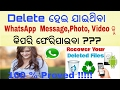 [Odia] How to Backup Deleted Photo,Video in WhatsApp?? Restore WhatsApp Message,Photo,Video!!!