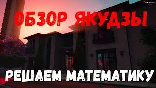 Обновление 3 сентября GTA 5 RP - Задания по математике, добавление якудзы и просмотра тюнинга.