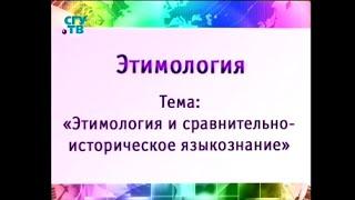 Урок 7. Этимология и история: материальный и духовный мир исчезнувших народов, по данным языка