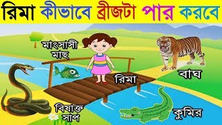 মজার ধাঁধা/ধাঁধা/ধাধা/dada/dhadha/dhada video/bangla dhadha/bengali dhada/dhada/mind game bengali/P8