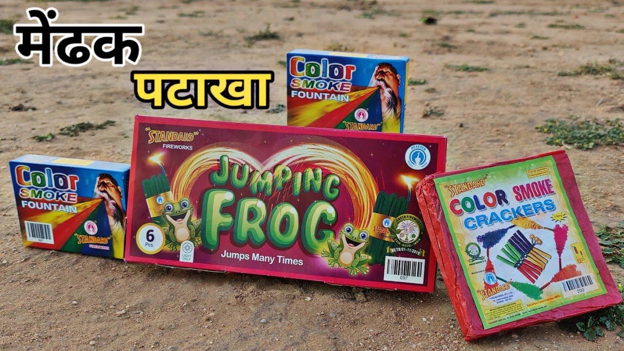 मेंढक वाला पटाखा - Jumping Frog Diwali Stash 2020 😂
