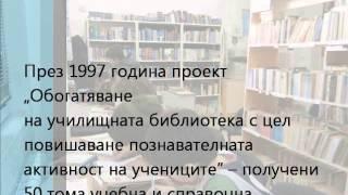 Училищна библиотека на СОУ с изучаване на чужди езици ''Св. Кл. Охридски''