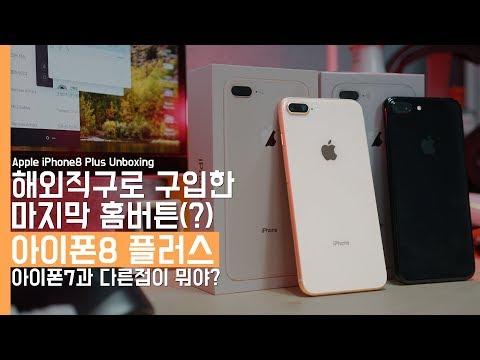 [ASMR] 애플 아이폰8 플러스 언박싱. 아이폰7과