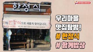 # 우리마을 맛집탐방 상계1동 명품맛집 한정식!