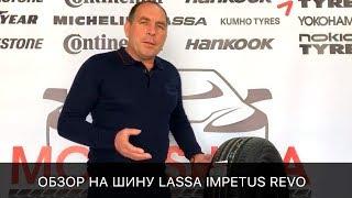 Обзор Lassa Impetus Revo - какие шины выбрать на лето? Обзор на летние шины Lassa