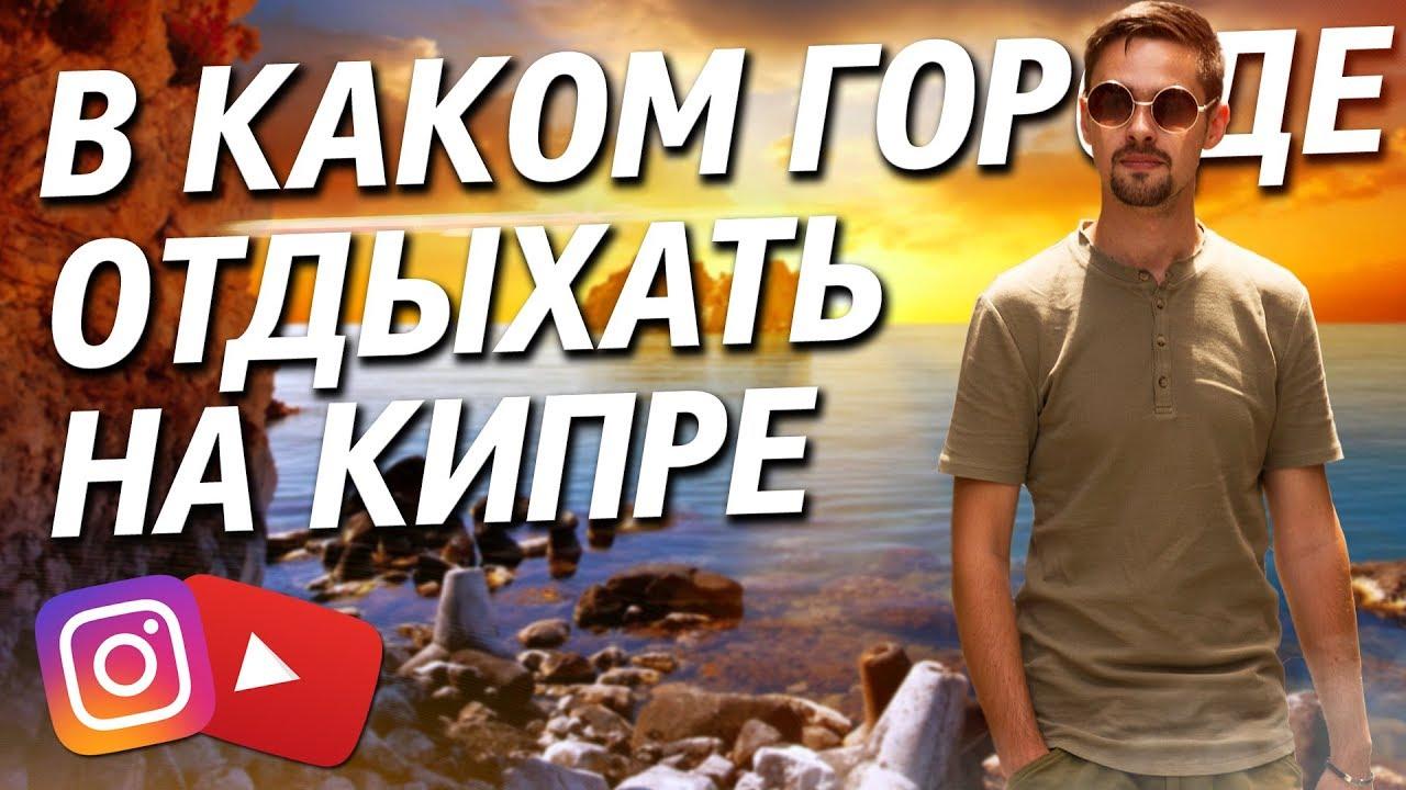 КУРОРТЫ КИПРА - ПРОТАРАС / АЙЯ НАПА / ЛАРНАКА / ЛИМАССОЛ / ПАФОС - ОТДЫХ НА КИПРЕ / КИПР 2019
