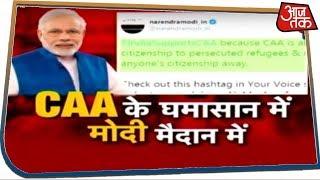 Modi का कैंपेन CAA पर पलटेगा बाजी ? देखिए Dangal With Rohit Sardana