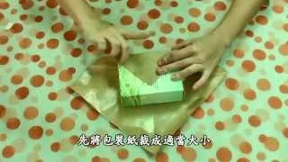 愛生活_一張紙就OK ! 好感包裝書---方型包裝法