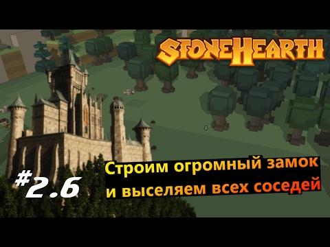 Stonehearth #2.6 Строим огромный замок и выселяем соседей