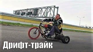 Дрифт-трайк. Drift trike.