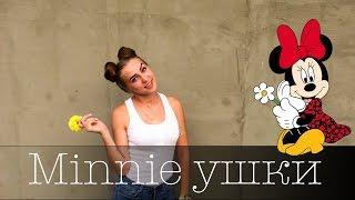 Прическа ушки как у Минни Маус. Minnie Mouse Hairstyle