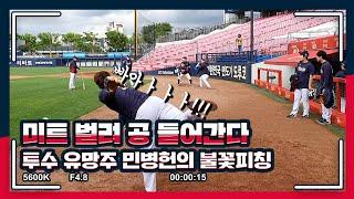 민캡 결승타 기념 미공개 영상 풉니다 / 34세 투수 …