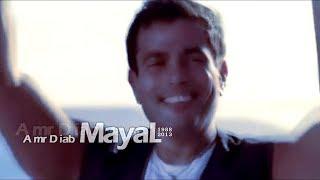 Amr Diab - Mayal عمرو دياب - ميال