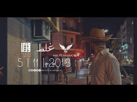 مودي العربي ' غلط ' MOUDY ALARBE Official Video Clip 2018
